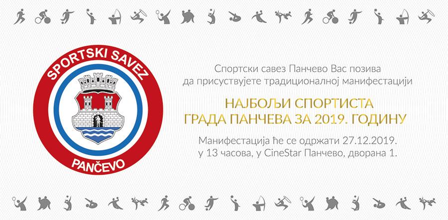 Najbolji sportista grada Pančeva za 2019. godinu